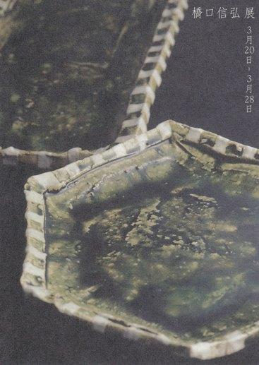 Hashiguchi10
